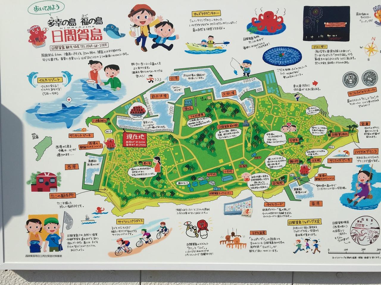 たこで有名な日間賀島