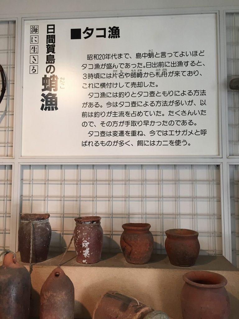 日間賀島_タコ漁パネル
