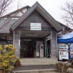 道の駅:つぐ高原グリーンパーク