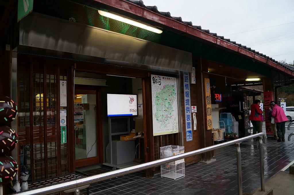 道の駅:鳳来三河三石