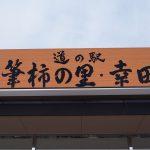 道の駅:筆柿の里・幸田