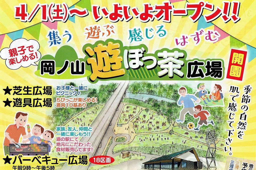 道の駅:にしお岡ノ山~遊ぼっ茶広場開園!