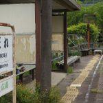 豊田市で廃線散策―名鉄三河線(枝下駅)