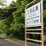 豊田市で廃線散策―名鉄三河線(三河広瀬駅)