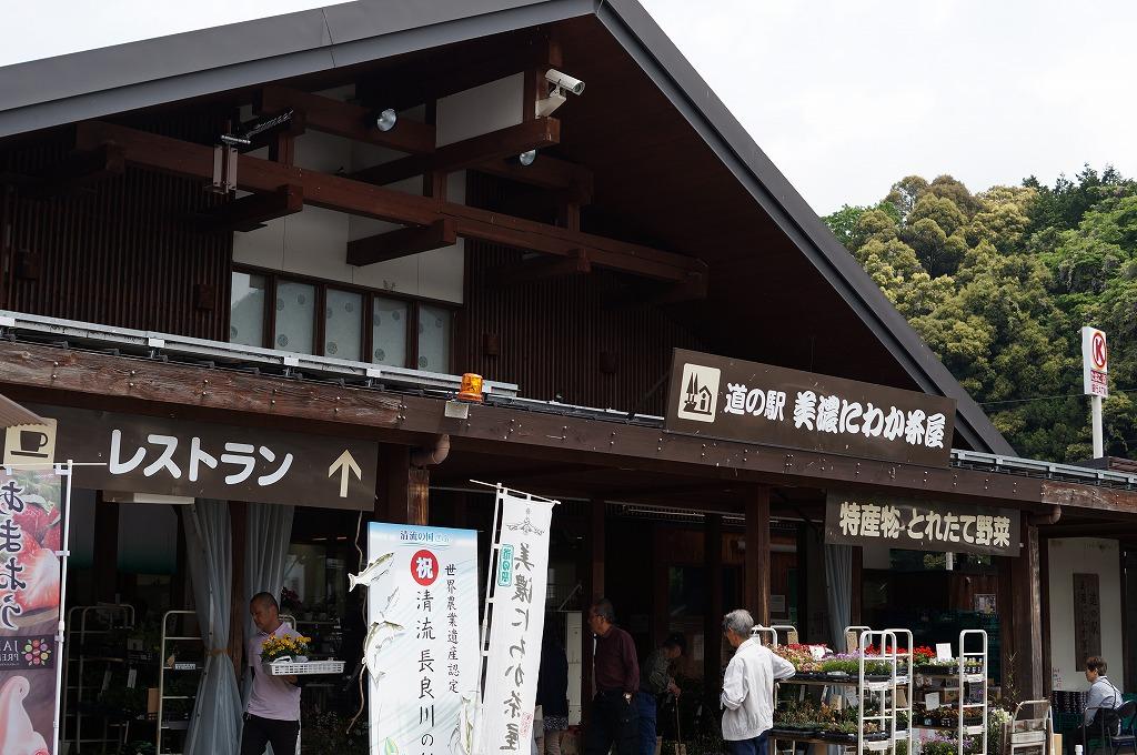 道の駅:美濃にわか茶屋