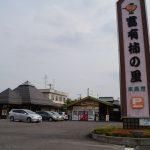 道の駅:富有柿の里・いとぬき