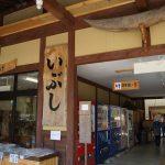 道の駅:飛騨古川いぶし